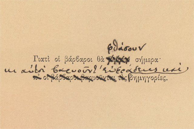 Cavafy Archive An Archive Open To All Onassis Foundation